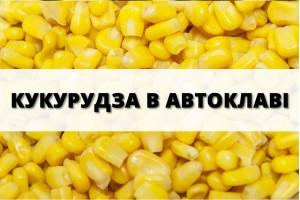 Як консервувати кукурудзу?