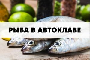 Как приготовить рыбные консервы в автоклаве