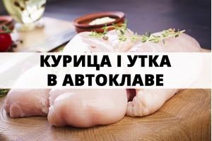 Тушенка из курицы и утки в автоклаве