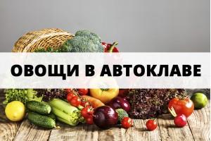 Овощные консервы в автоклаве