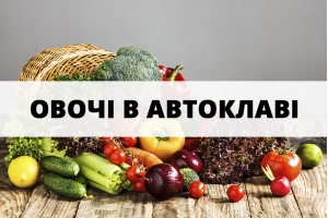 Овочеві консерви в автоклаві