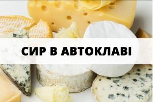 Рецепти сиру в автоклаві