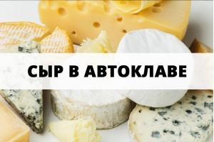Рецепты сыра в автоклаве