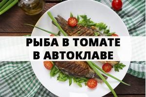 Рыба в томате в автоклаве
