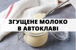Згущене молоко в автоклаві