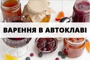 Рецепти варення в автоклаві