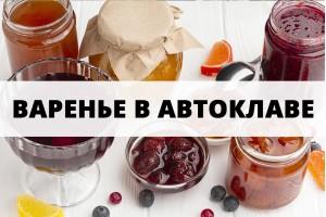 Рецепты варенья в автоклаве
