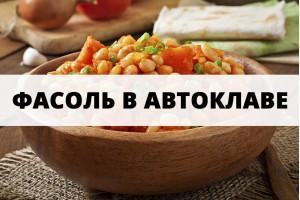 Фасоль в автоклаве — 4 рецепта для консервации