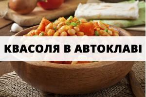 Квасоля в автоклаві - 4 рецепта для консервації