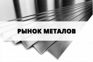 Рынок нержавеющей стали и черного металла