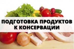Подготовка продуктов к консервации
