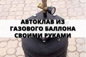 Автоклав из газового баллона своими руками: инструкция