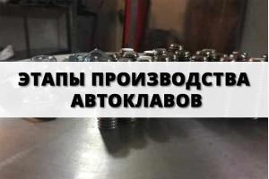Этапы производства бытовых автоклавов