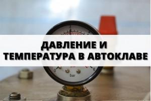 Давление и температура в домашнем автоклаве