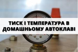 Тиск і температура в домашньому автоклаві