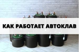 Как работает автоклав: инструкция и принцип работы