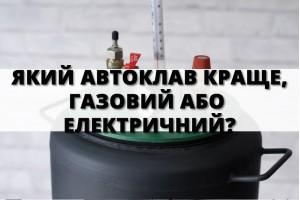 Який автоклав краще, газовий або електричний?