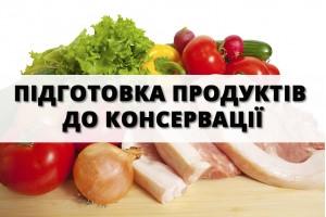 Підготовка продуктів до консервації