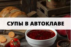 Супы в автоклаве
