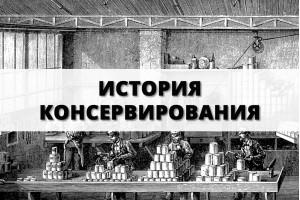 История консервирования