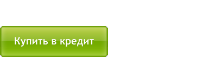 http://autoclav.com.ua/images/upload/Купить%20в%20Кредит.png
