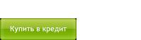 https://autoclav.com.ua/images/upload/Купить%20в%20Кредит.png