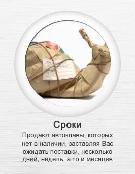 http://autoclav.com.ua/images/upload/2.png
