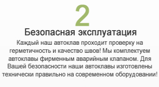 http://autoclav.com.ua/images/upload/33.png
