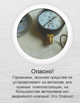 http://autoclav.com.ua/images/upload/5.png