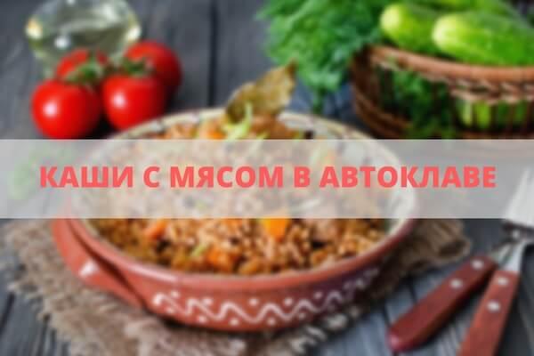 Каша с мясом на зиму рецепты