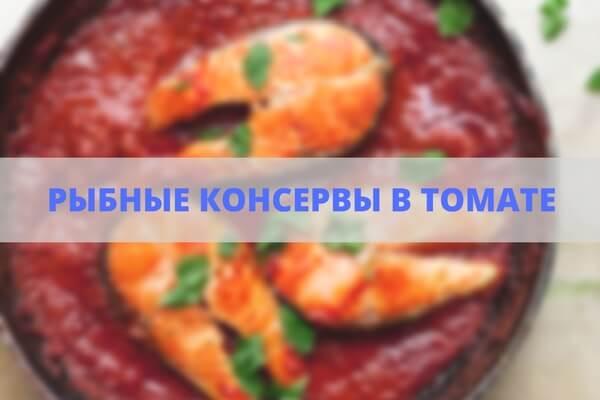 Рецепт из помидоров в автоклаве