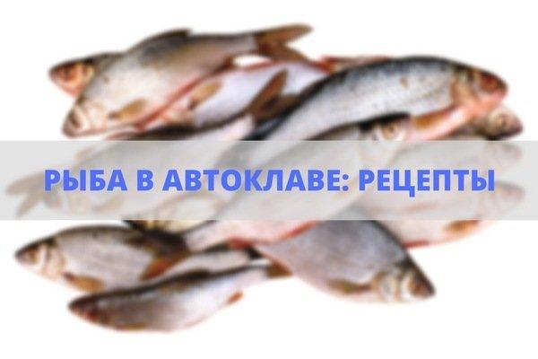 рыба в автоклаве