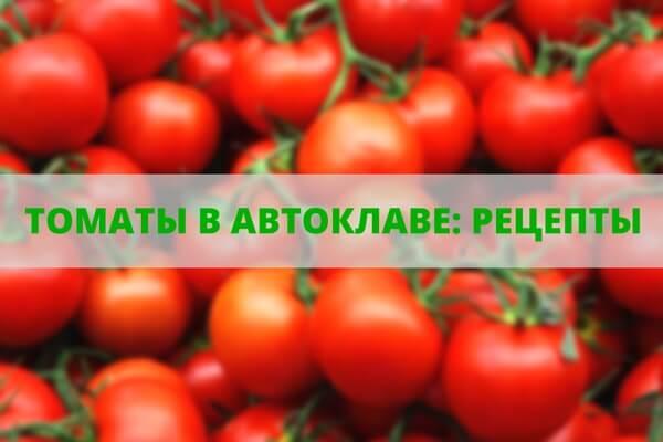 Рецепт помидоры в автоклаве